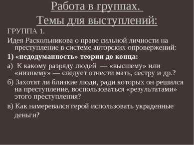 Работа в группах. Темы для выступлений: ГРУППА 1. Идея Раскольникова о праве ...
