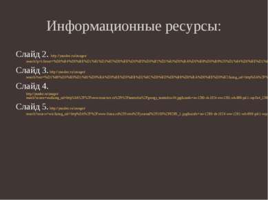 Информационные ресурсы: Слайд 2. http://yandex.ru/images/search?p=1&text=%D0%...