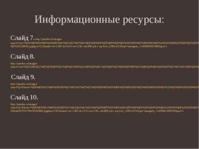 Информационные ресурсы: Слайд 7. http://yandex.ru/images/search?text=%D0%BF%D...