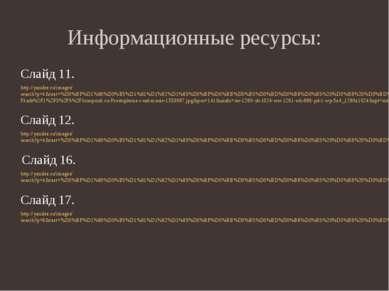 Информационные ресурсы: Слайд 11. http://yandex.ru/images/search?p=4&text=%D0...