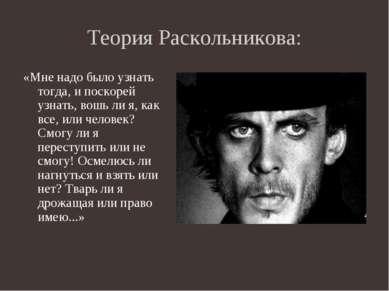 Теория Раскольникова: «Мне надо было узнать тогда, и поскорей узнать, вошь ли...