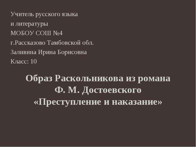 Образ Раскольникова из романа Ф. М. Достоевского «Преступление и наказание» У...