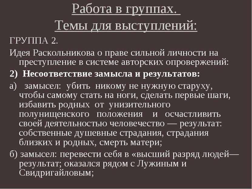Работа в группах. Темы для выступлений: ГРУППА 2. Идея Раскольникова о праве ...