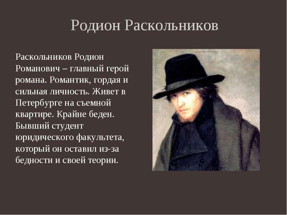 Родион Раскольников Раскольников Родион Романович – главный герой романа. Ром...