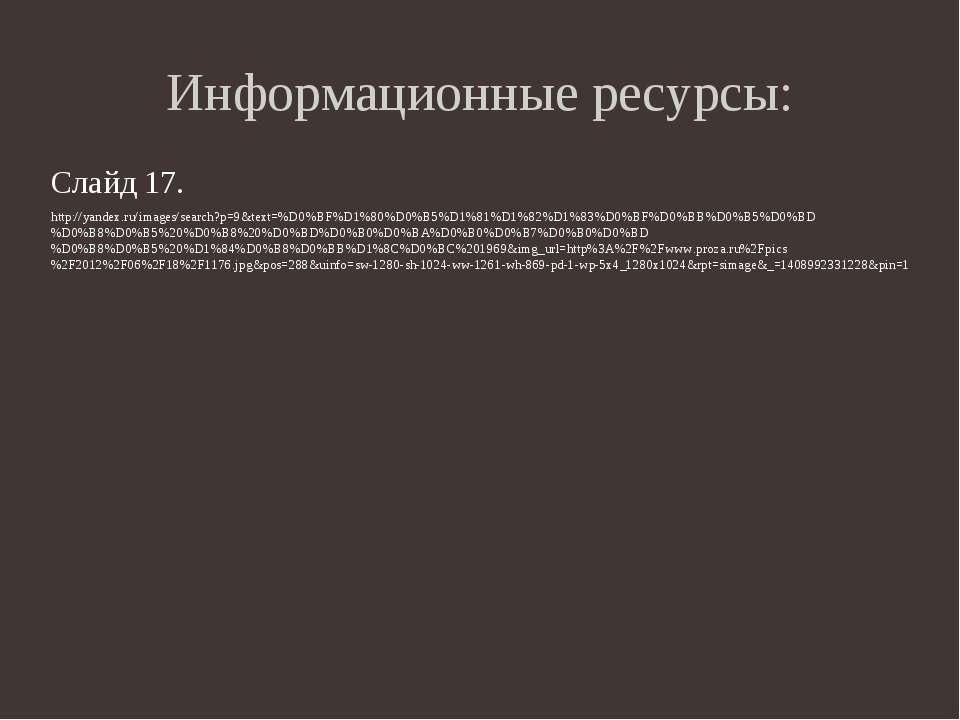 Информационные ресурсы: Слайд 17. http://yandex.ru/images/search?p=9&text=%D0...