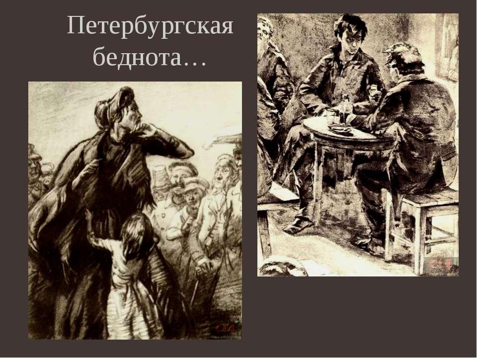Петербургская беднота…