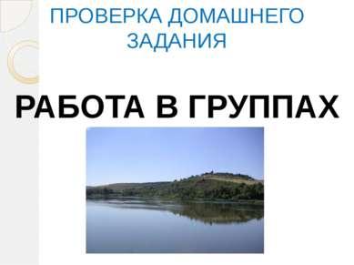 ПРОВЕРКА ДОМАШНЕГО ЗАДАНИЯ РАБОТА В ГРУППАХ