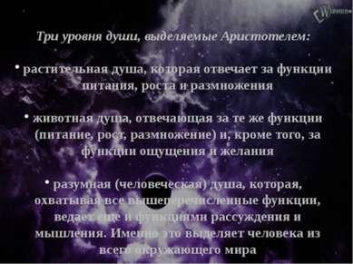 Три уровня души, выделяемые Аристотелем: растительная душа, которая отвечает ...