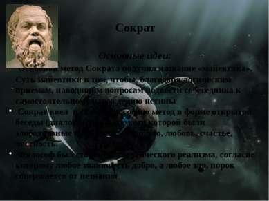 Сократ Основные идеи: Основной метод Сократа получил название «майевтика». Су...