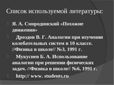 Список используемой литературы: Я. А. Смородинский «Похожие движения» Дроздов...