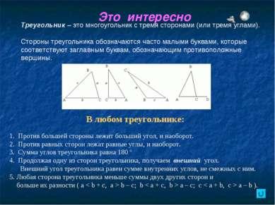 Это интересно Треугольник – это многоугольник с тремя сторонами (или тремя уг...