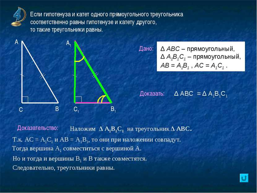 Если гипотенуза и катет одного прямоугольного треугольника соответственно рав...