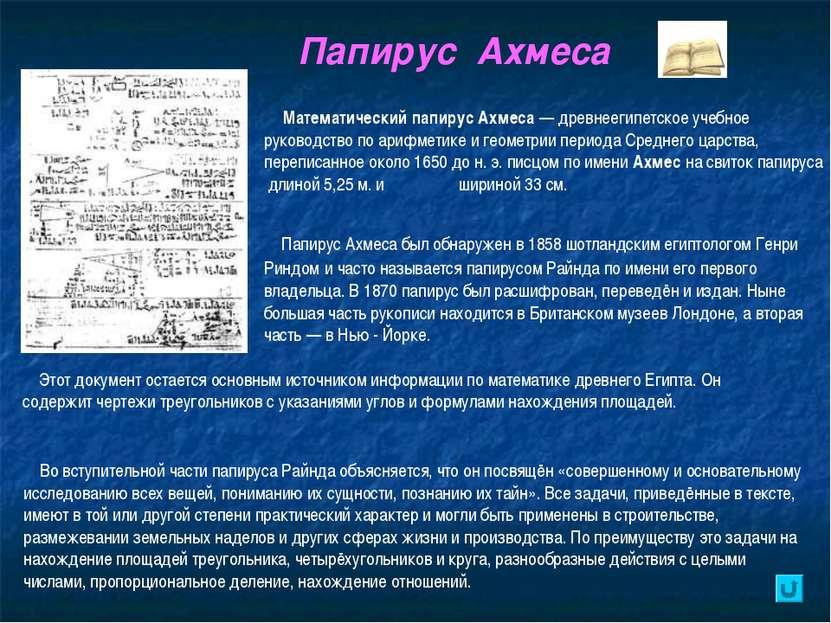 Папирус Ахмеса Математический папирус Ахмеса — древнеегипетское учебное руков...