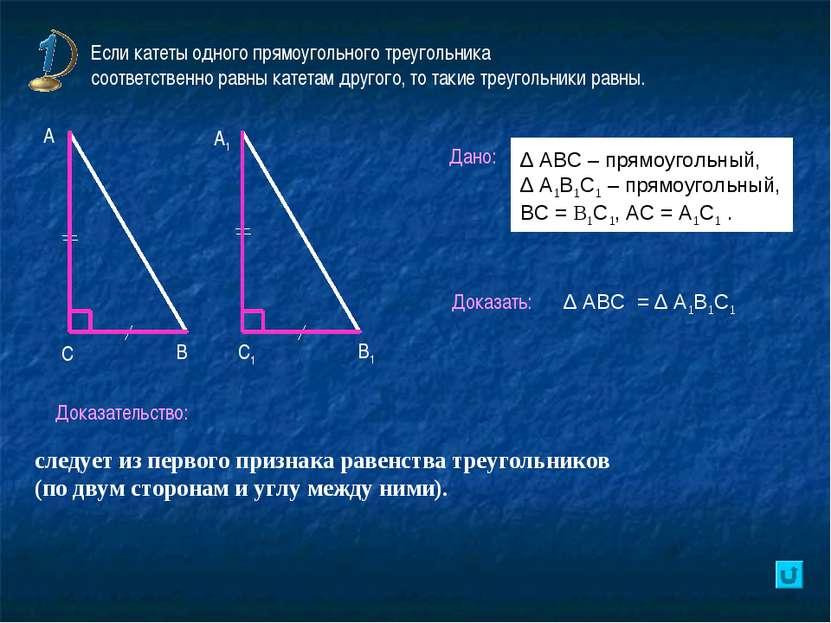 Если катеты одного прямоугольного треугольника соответственно равны катетам д...