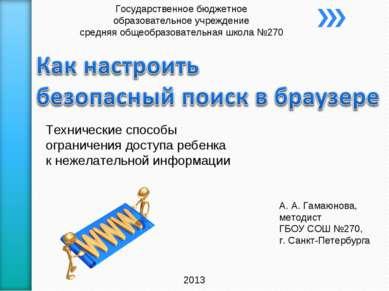 А. А. Гамаюнова, методист ГБОУ СОШ №270, г. Санкт-Петербурга Технические спос...