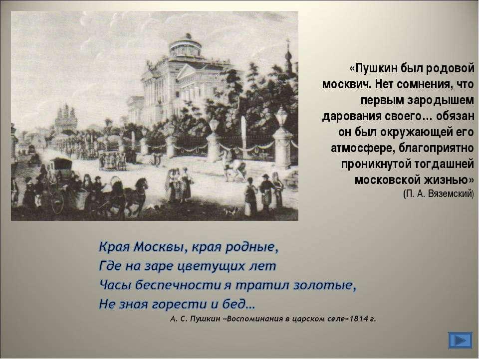 «Пушкин был родовой москвич. Нет сомнения, что первым зародышем дарования сво...