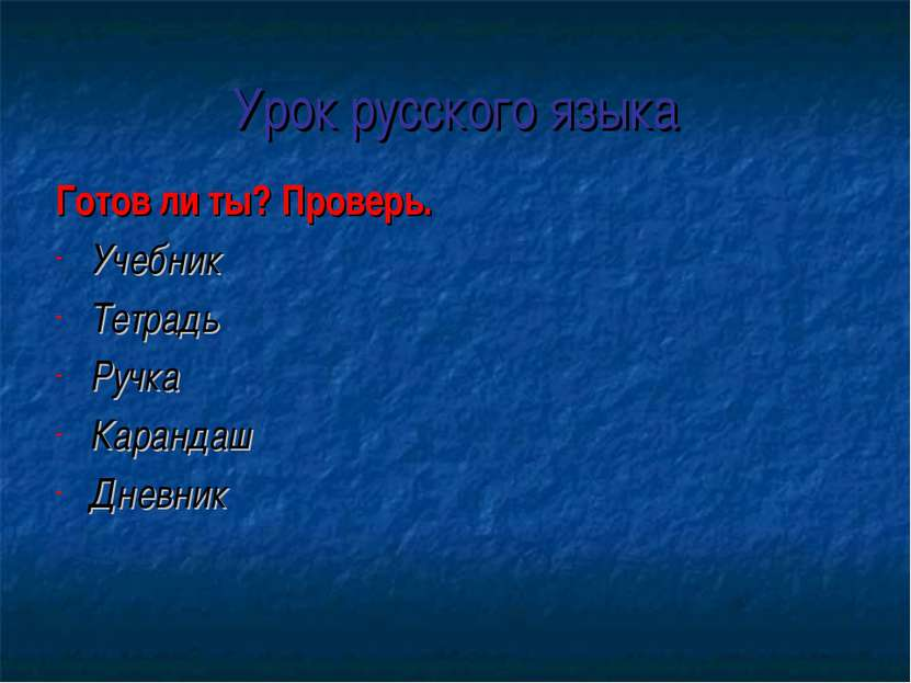 Урок русского языка Готов ли ты? Проверь. Учебник Тетрадь Ручка Карандаш Дневник