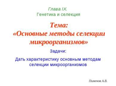Тема: «Основные методы селекции микроорганизмов» Пименов А.В. Глава IХ. Генет...