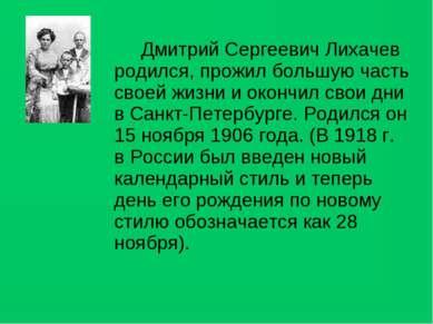 Дмитрий Сергеевич Лихачев родился, прожил большую часть своей жизни и окончил...