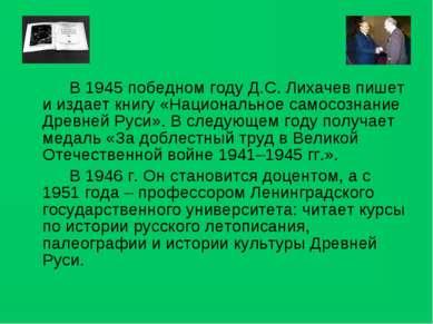 В 1945 победном году Д.С. Лихачев пишет и издает книгу «Национальное самосозн...