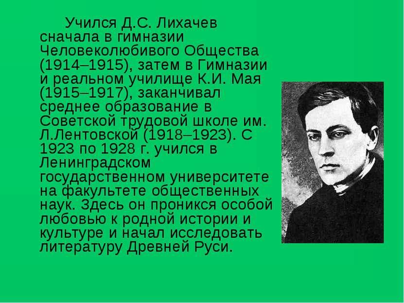 Учился Д.С.Лихачев сначала в гимназии Человеколюбивого Общества (1914–1915),...
