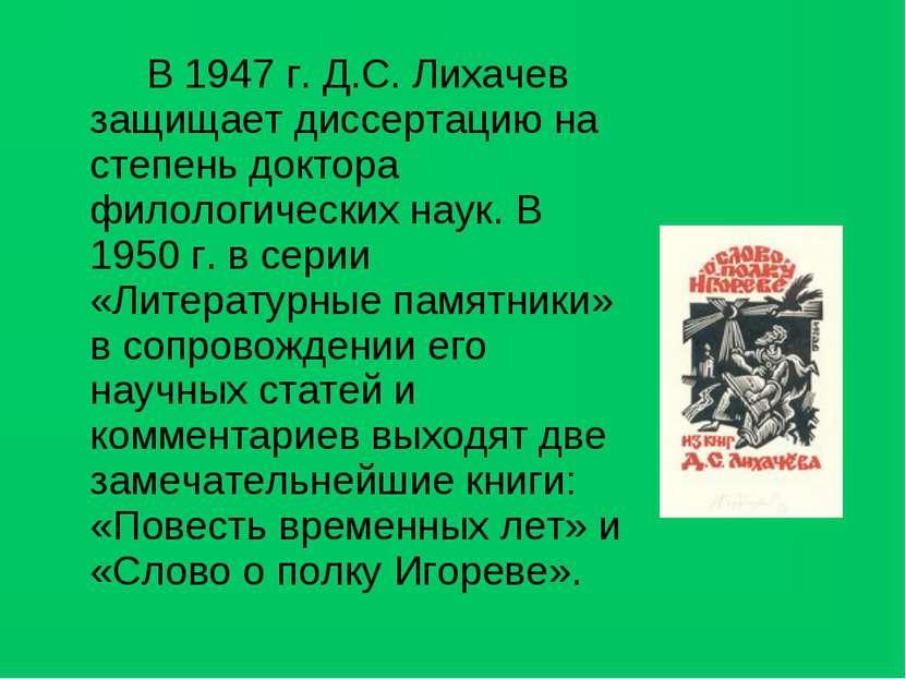 В 1947 г. Д.С. Лихачев защищает диссертацию на степень доктора филологических...