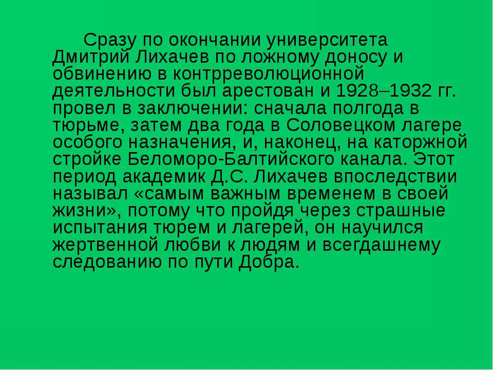 Сразу по окончании университета Дмитрий Лихачев по ложному доносу и обвинению...