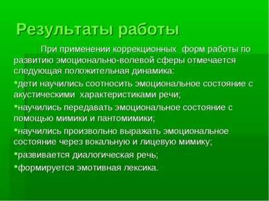 Результаты работы При применении коррекционных форм работы по развитию эмоцио...