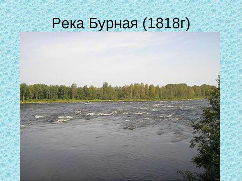 Река Бурная (1818г)