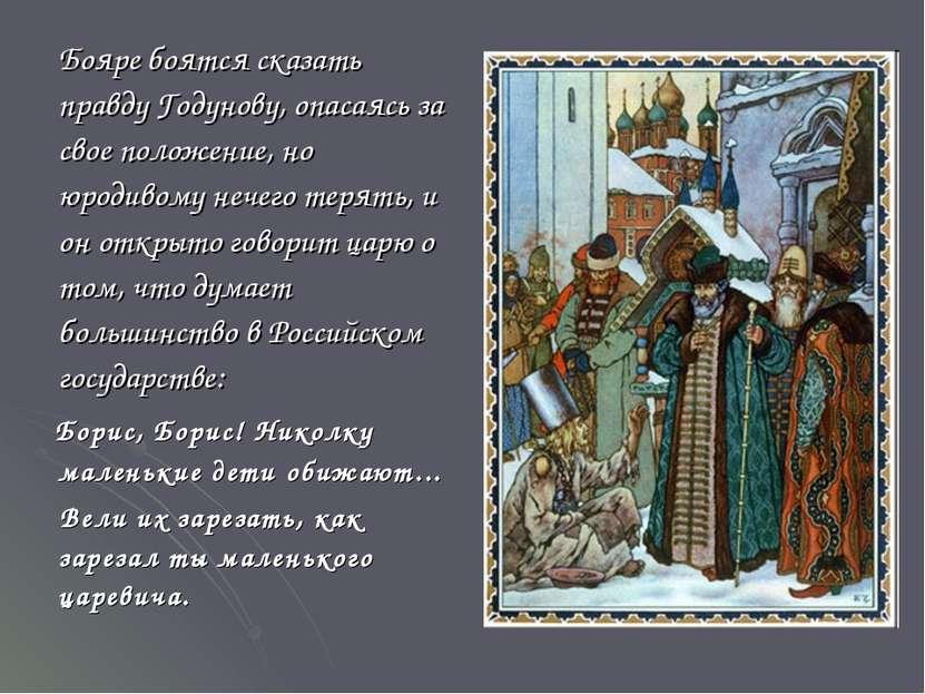 Бояре боятся сказать правду Годунову, опасаясь за свое положение, но юродивом...