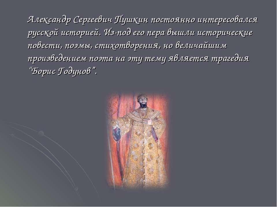 Александр Сергеевич Пушкин постоянно интересовался русской историей. Из-под е...