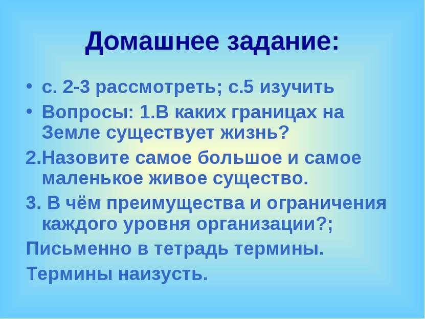 Домашнее задание: с. 2-3 рассмотреть; с.5 изучить Вопросы: 1.В каких границах...