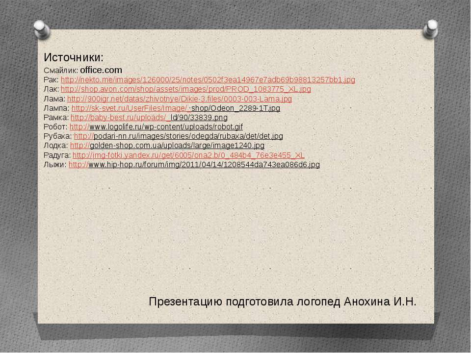 Источники: Смайлик: office.com Рак: http://nekto.me/images/126000/25/notes/05...