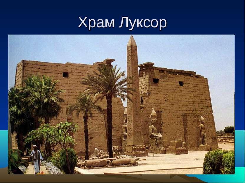 Храм Луксор