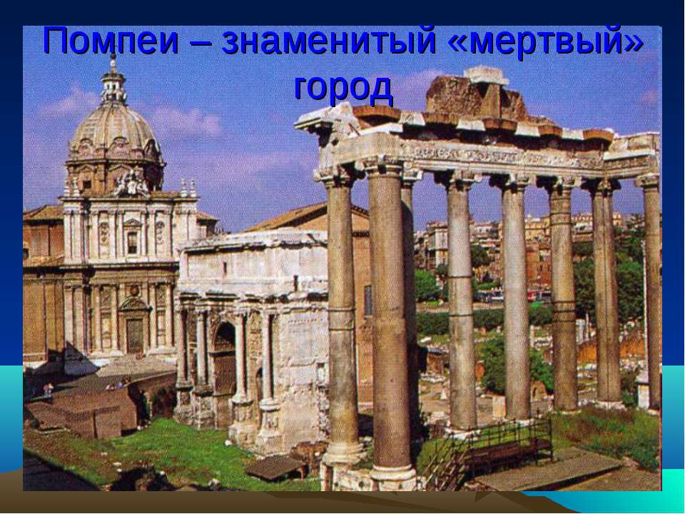 Помпеи – знаменитый «мертвый» город