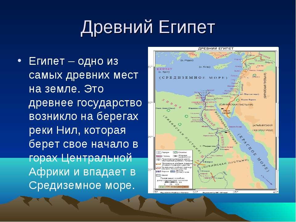 Древний Египет Египет – одно из самых древних мест на земле. Это древнее госу...