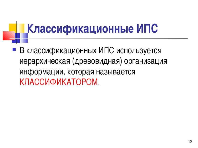 * Классификационные ИПС В классификационных ИПС используется иерархическая (д...