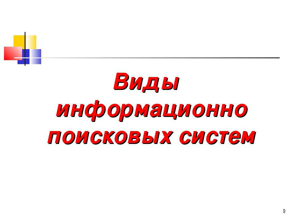 * Виды информационно поисковых систем