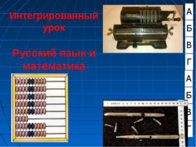 Интегрированный урок Русский язык и математика
