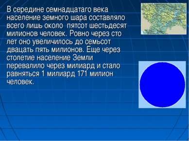 В середине семнадцатаго века население земного шара составляло всего лишь око...
