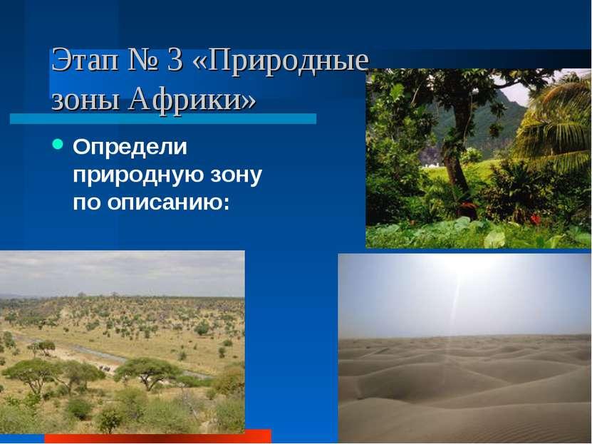 Этап № 3 «Природные зоны Африки» Определи природную зону по описанию: