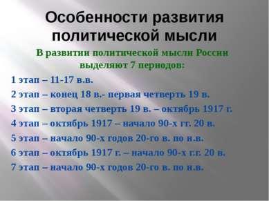 Особенности развития политической мысли В развитии политической мысли России ...