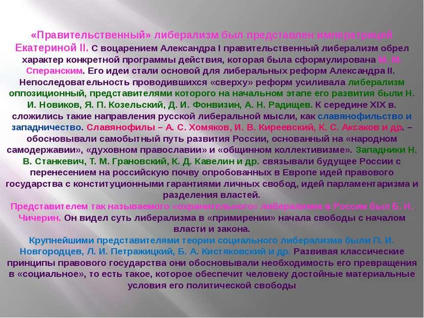 «Правительственный» либерализм был представлен императрицей Екатериной II. С ...