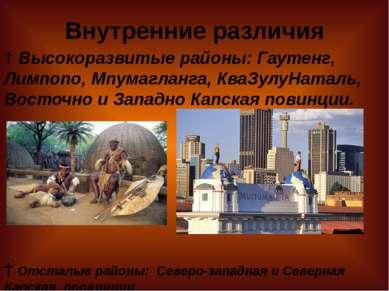 Внутренние различия † Высокоразвитые районы: Гаутенг, Лимпопо, Мпумагланга, К...