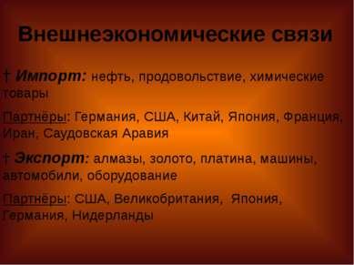 Внешнеэкономические связи † Импорт: нефть, продовольствие, химические товары ...