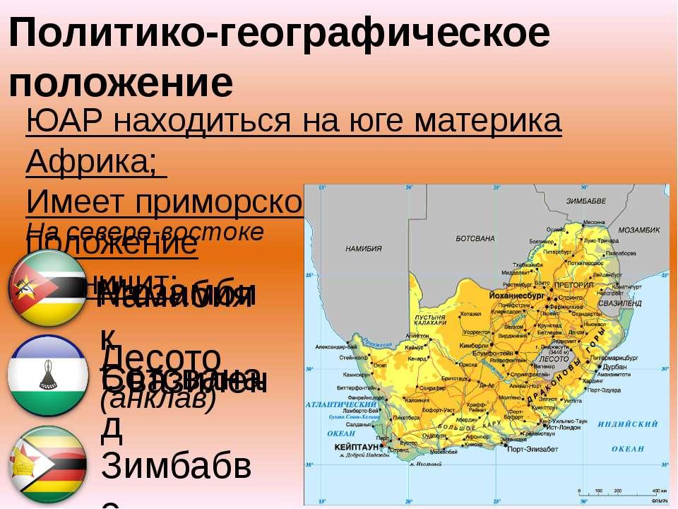 Политико-географическое положение ЮАР находиться на юге материка Африка; Имее...