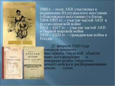 1900 г. - полк АКВ участвовал в подавлении Ихэтуаньского восстания («Боксерск...