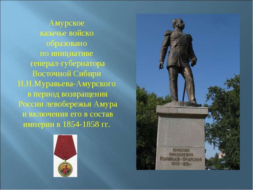 Амурское казачье войско образовано по инициативе генерал-губернатора Восточно...