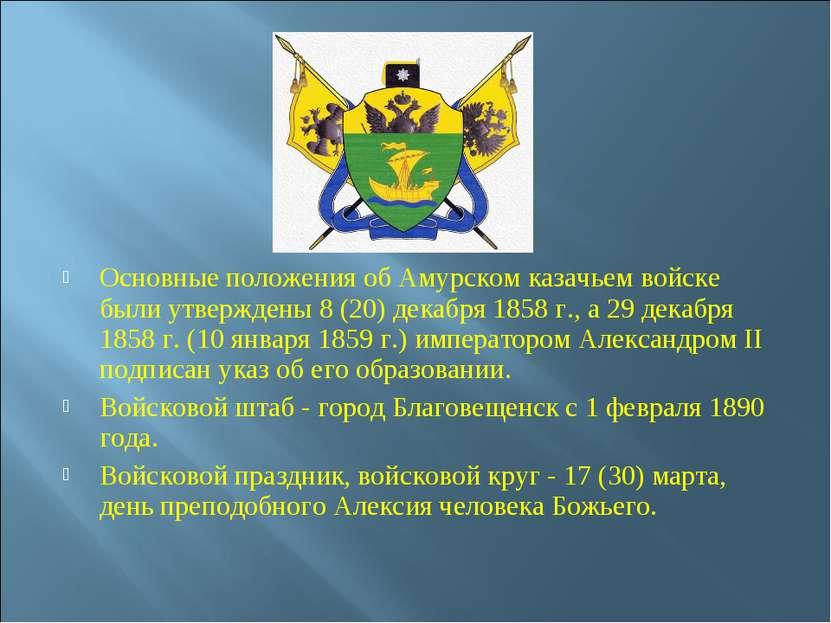 Основные положения об Амурском казачьем войске были утверждены 8 (20) декабря...