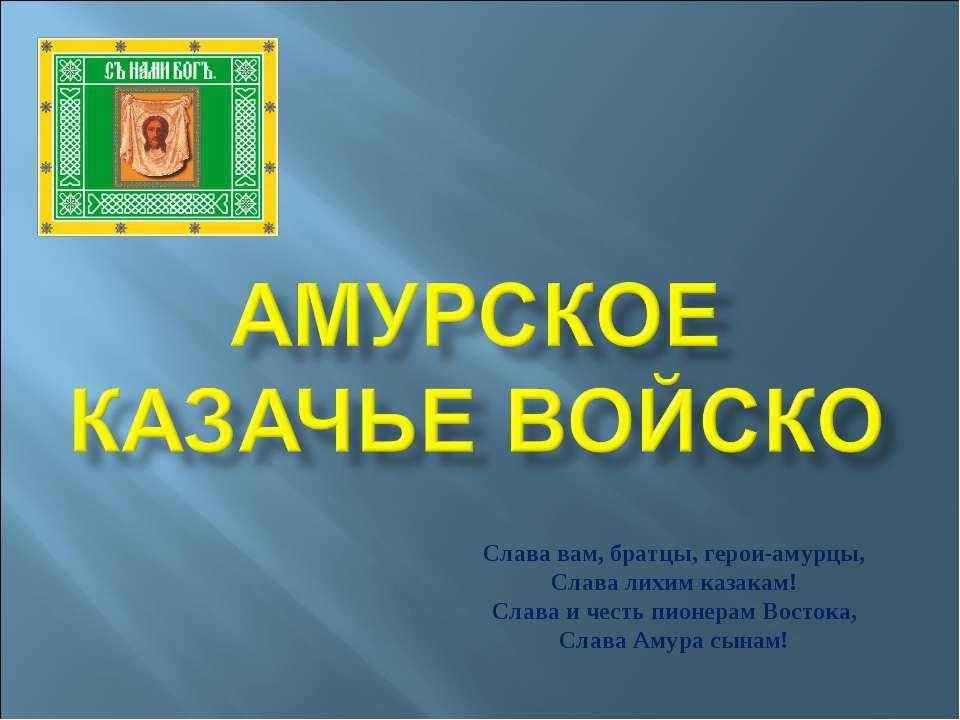 Слава вам, братцы, герои-амурцы, Слава лихим казакам! Слава и честь пионера...